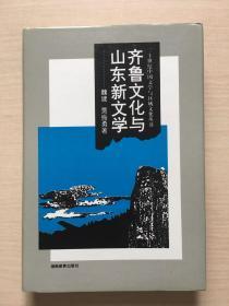 齐鲁文化与山东新文学