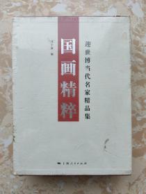 国画精粹(上 中 下)