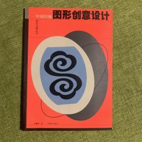 中国传统图形创意设计