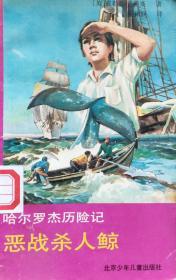 威勒德·普赖斯《哈尔罗杰历险记:恶战杀人鲸》93年1版1印,馆藏正版8成新