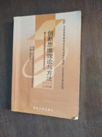 创新思维理论与方法:2005年版
