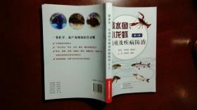 淡水鱼小龙虾养殖及疾病防治