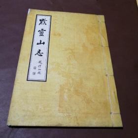 黔灵山志(16开线装本)