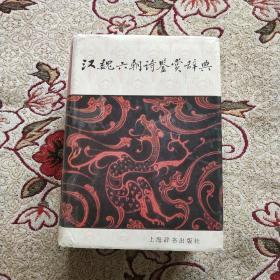 汉魏六朝诗鉴赏辞典(以图为准)