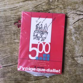 500精选法语俗语