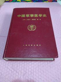 中国军事医学史