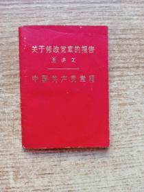 关于修改党章的报告(王洪文)