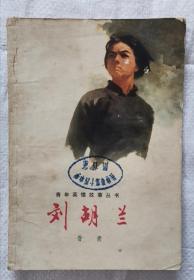刘胡兰 青年英雄故事丛书 76年1版1印 包邮挂刷