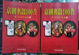 音乐百科经典系列丛书-京剧名段100首(附:京胡伴奏谱)