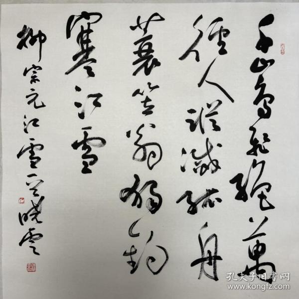孙晓云,斗方书法