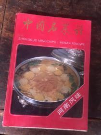 中国名菜谱(河南风味)