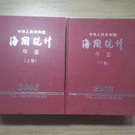 中国海关统计年鉴(上下卷) 2003