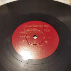 黄鹤楼,黑胶木唱片