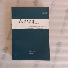 化工冶金 1999年 第二十卷增刊【第一页有写字】