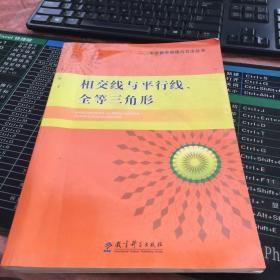 中学数学原理与方法丛书:相交线与平行线、全等三角形
