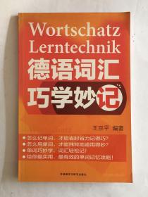 德语词汇巧学妙记
