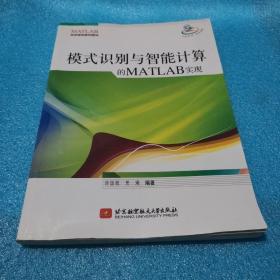 开发实例系列图书:模式识别与智能计算的MATLAB实现