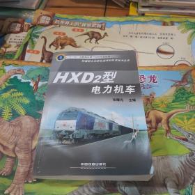 HXD2型电力机车 一版一印
