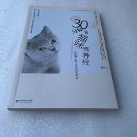 30分钟玩转猫咪养育经养猫前必读全国著名养猫大咖王烁著作