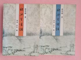 饮冰室诗话 饮冰室书话【1998年1版1印】