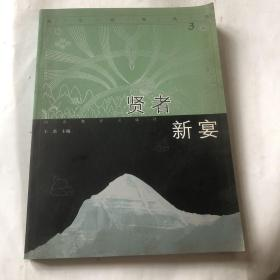 贤者新宴:藏学研究丛刊.3