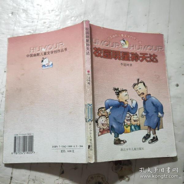校园明星孙天达:中国幽默儿童文学创作丛书