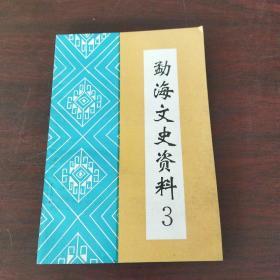 勐海文史资料(3)