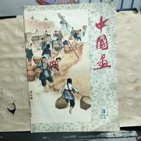 中国画1960(3)总18
