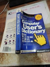 微软英汉双解计算机百科辞典