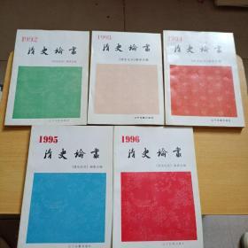 清史论丛·1992.1993.1994.1995.1996【五册合售】