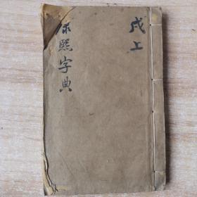 道光七年奉旨重刊木刻版 康熙字典【戌集上】