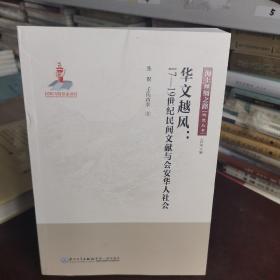 华文越风:17—19世纪民间文献与会安华人/海上丝绸之路研究丛书