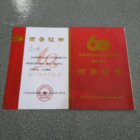 首都国庆60周年庆祝活动群众游行 荣誉证书