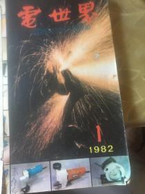 电世界 1982 1-6期