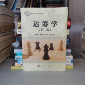 中国科学院规划教材:运筹学(第2版)