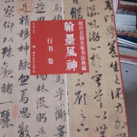 翰墨风神:故宫名篇名家书法典藏·行书卷