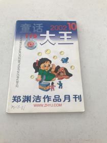 童话大王(2002、10)