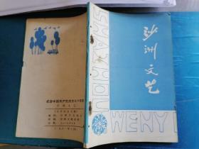 沙洲文艺 纪念中国共产党诞生六十周年征文 (沙洲文艺文学作品专辑)