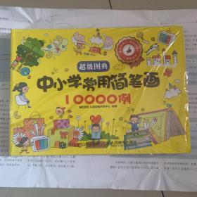 超级图典:中小学常用简笔画10000例