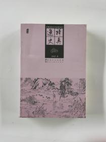 中国古典文学名著丛书:禅真逸史(插图)