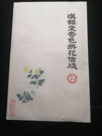 花笺纸【汉韻堂《花卉》】套色拱花笺2000年左右五种图案每种六枚共30枚