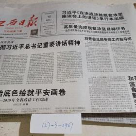江西日报2020.3.10  。