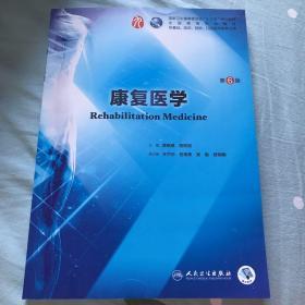 康复医学(第6版/本科临床/配增值)