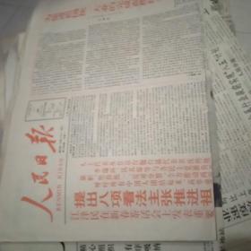 人民日报1995.1.31