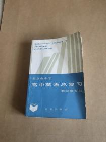 北京市中学高中英语总复习教学参考书