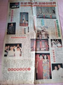 成龙李连杰周星驰徐小凤彩页90年代报纸4开1张