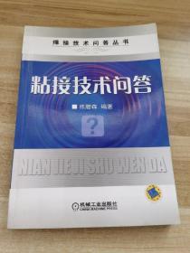 粘接技术问答——焊接技术问答丛书