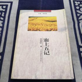 二十世纪中国著名作家散文经典  寨上五记