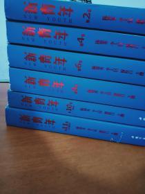 新青年(第二卷,第四卷,第6卷,第8卷,第10卷,第11卷,)共六卷可分售