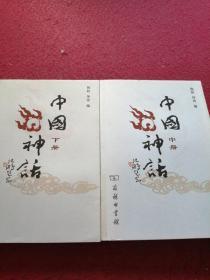 中国神话(上下册)